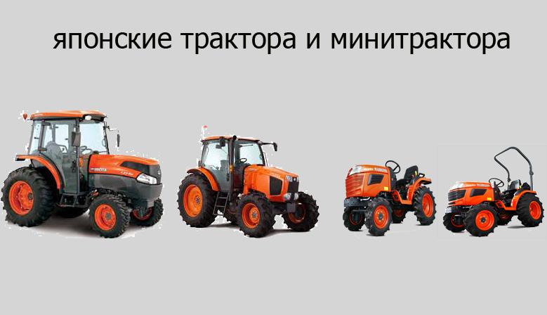 японскі трактора та мінітрактора