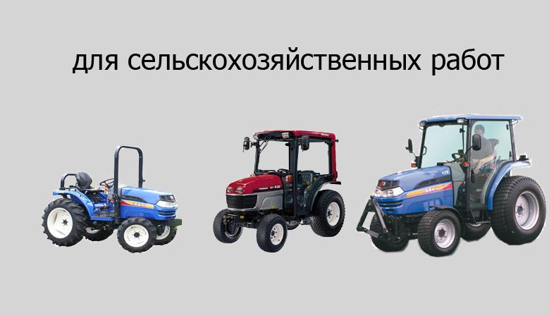 для сельскохозяйственных работ
